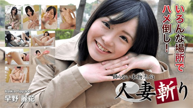 Jav free Married Reika Hayano wife 19 years old no longer