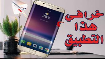 خرافي هذا التطبيق !! ستتعرف إلى تطبيق جد رائع يوفر لك ممزة رائع  هاتفك الأندرويد
