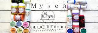музей апреля ScrapEgo