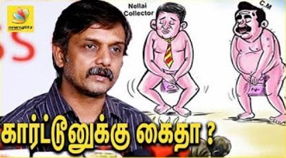 Thirumurugan Gandhi Pressmeet About Cartoonist Bala Arrest