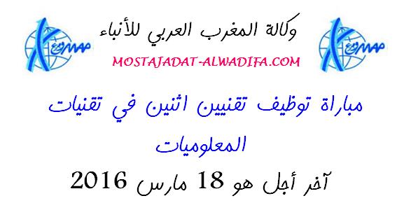 وكالة المغرب العربي للأنباء مباراة توظيف تقنيين اثنين في تقنيات المعلوميات آخر أجل هو 18 مارس 2016