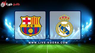 مشاهدة مباراة برشلونة وريال مدريد بث مباشر 06-02-2019 كأس ملك إسبانيا