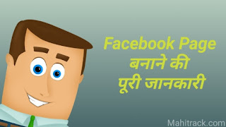 Facebook page in hindi, how to make facebook page, facebook par page kaise banata hai