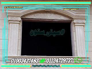 أشكال وأنواع الحجر الهاشمى فى مصر