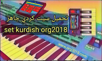 تحميل سيت كردي جاهز set kurdish org2018,تنزيل تحميل سيت الكورديش,تحميل سيت شعبي عراقي