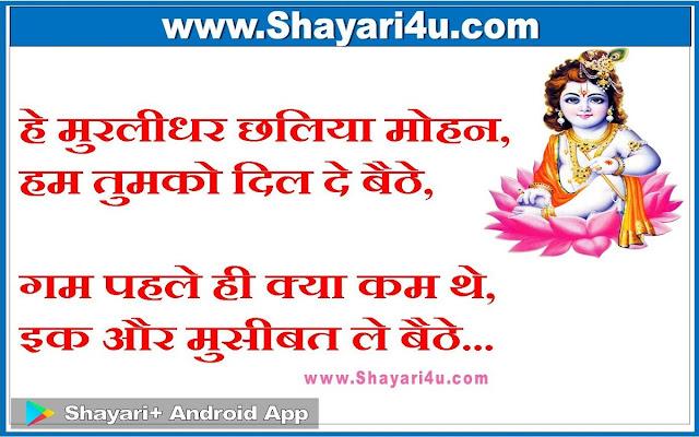 Krishna Bhakti Shayari in Hindi