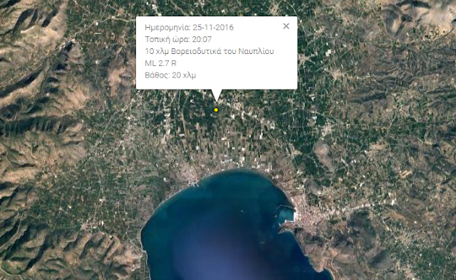 Σεισμική δόνηση με επίκεντρο αναμέσα σε Άργος και Ναύπλιο