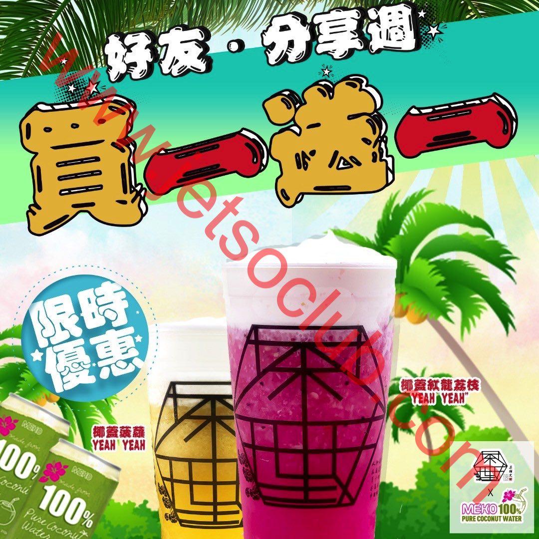 茶理史:指定分店 MEKO聯乘系列飲品 買1送1(25/9-9/10) ( Jetso Club 著數俱樂部 )