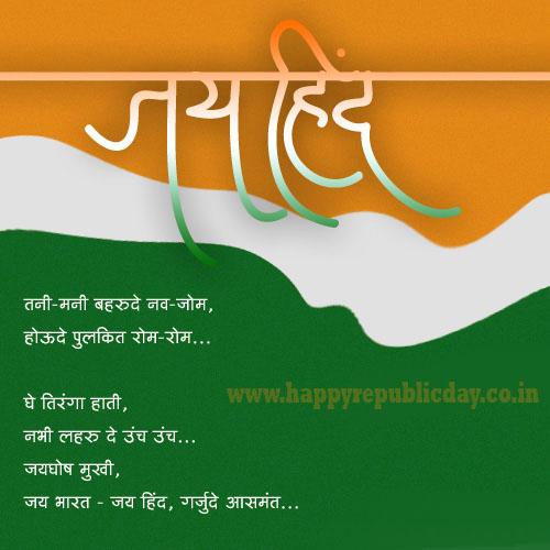 26 january republic day speech in marathi