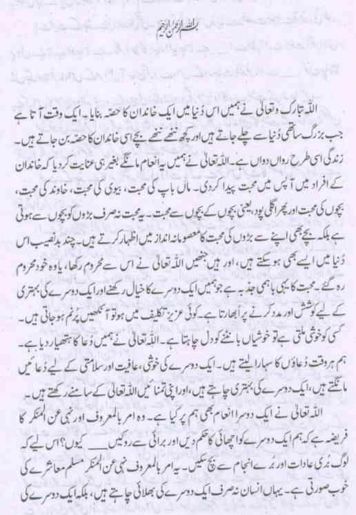 Heaven Urdu Books