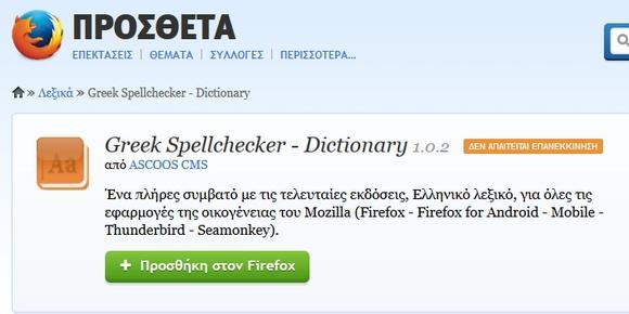 Δωρεάν ορθογραφικό λεξικό για τον Mozilla Firefox