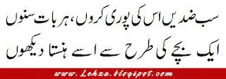 Sub Zidien Us Ki Poori Karon,Har Baat Sunon  Aik Bachy Ki Tarah Usy Hansta Dekhon