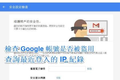 [教學]檢查 Google 帳號是否被盜用﹍查詢最近登入的 IP 紀錄