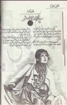 Chahaton ka safar novel by Ifra Tahir