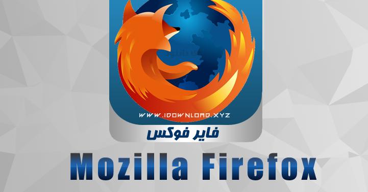 تحميل برنامج فايرفوكس 2020 مجانا
