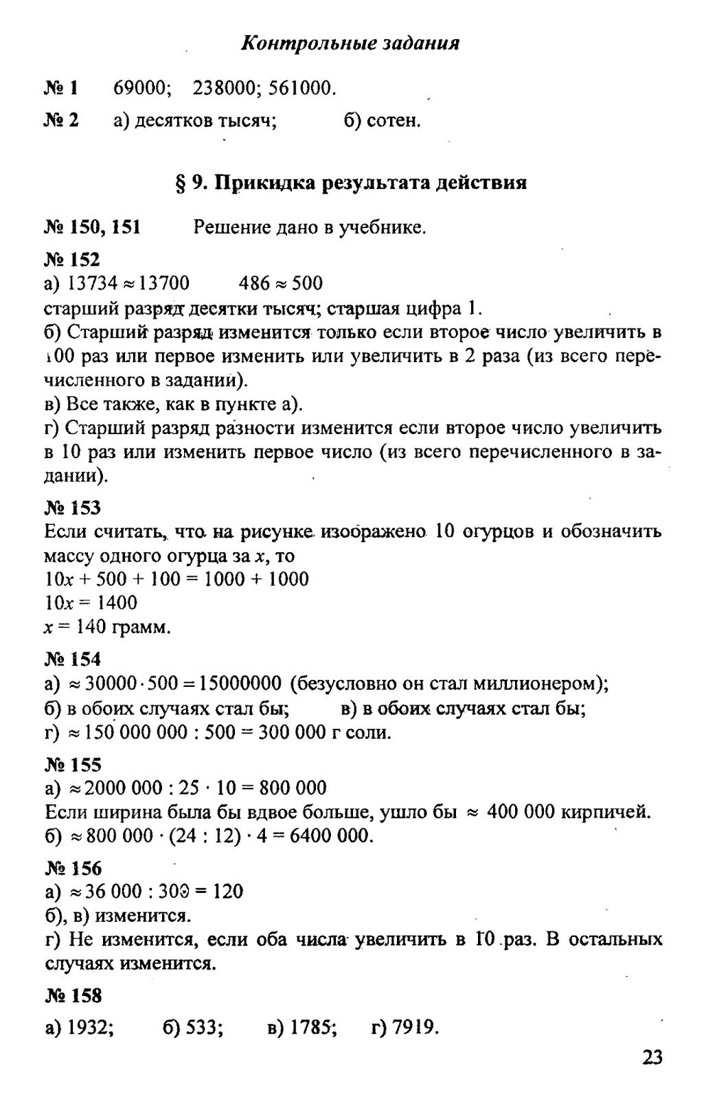 Математике класса по перова 9 2019 гдз