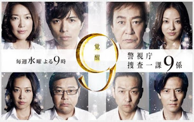 Sinopsis Keishicho Sosa Ikka 9 Gakari Season 7 (2012) - Serial TV Jepang