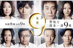 Keishicho Sosa Ikka 9 Gakari Season 7 (2012) - Japanese TV Series