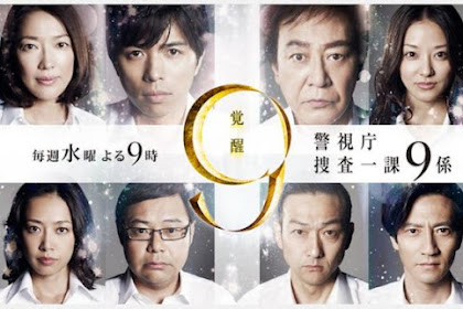 Sinopsis Keishicho Sosa Ikka 9 Gakari Season 7 (2012) - Japanese TV Series