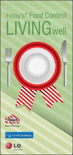 http://www.fridays.gr/blog/fridays-food-contest-2013-living-well/