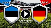 ألمانيا تتغلب بفوز كاسح بثماني اهداف على إستونيا في التصفيات المؤهلة ليورو 2020