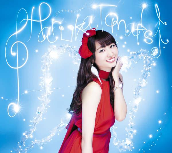[Single] 戸松 遥 – シンデレラ☆シンフォニー (2016.02.17/MP3/RAR)