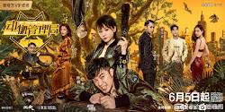 Braveness of the Ming - DramaPanda