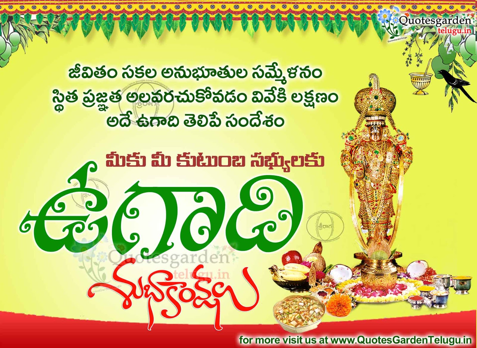 Ugadi 2018 telugu greetings ugadi wishes quotes quotes garden ugadi 2018 telugu greetings ugadi wishes quotes m4hsunfo