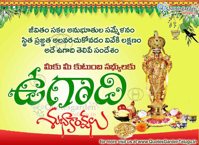 Ugadi 2018 Telugu Greetings Ugadi wishes Quotes