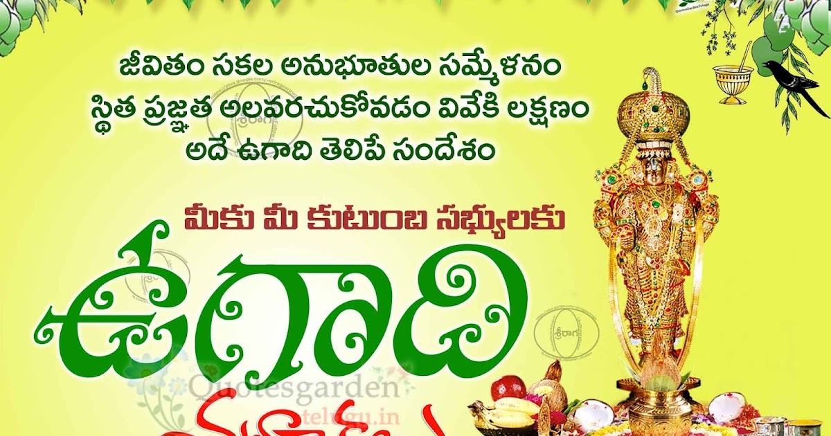 Ugadi 2018 Telugu Greetings Ugadi wishes Quotes | QUOTES ...