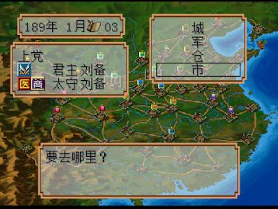 【PS】三國志:霸王的大陸+全武將資料及登場時間!