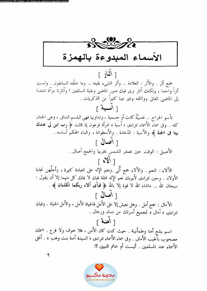 283ae21d96a00 اسماء بنات 2019 ومعانيها - اقتباسات يومية