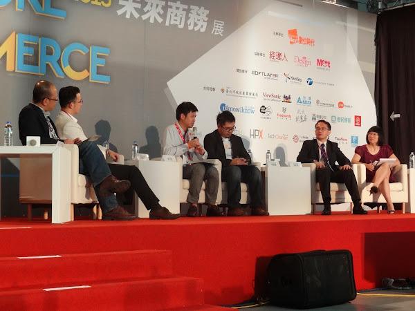 《數位時代》「未來商務展」的未來零售論壇