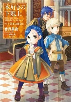 Truyện tranh Honzuki No Gekokujou