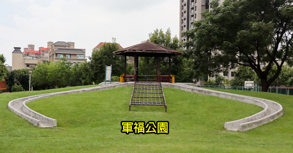 台中北屯|軍福公園|磨石子溜滑梯|綠草坪|籃球場|滑溜冰場|兒童遊戲區