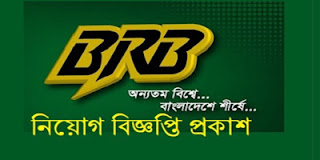 Jobs Circular 2019-BRB Cable Industries Limited Image