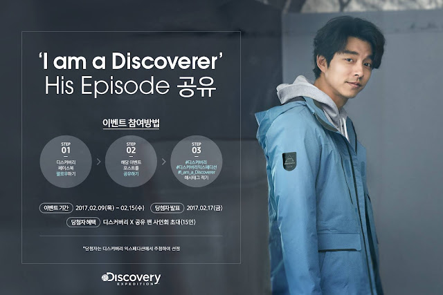 Discovery Expedition-孔劉-簽名會