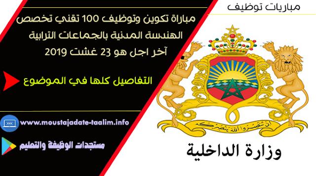 وزارة الداخلية: مباراة تكوين وتوظيف 100 تقني تخصص الهندسة المدنية بالجماعات الترابية. آخر اجل هو 23 غشت 2019
