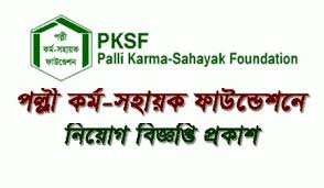 পল্লী কর্ম – সহায়ক ফাউন্ডেশন (পিকেএসএফ) চাকরির বিজ্ঞপ্তি ২০২০ - Palli Karma–Sahayak Foundation (PKSF) job circular 2020