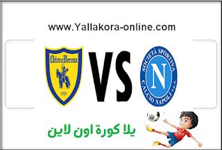 مشاهدة مباراة نابولي وكييفو فيرونا بث مباشر بتاريخ 24-09-2016 الدوري الايطالي