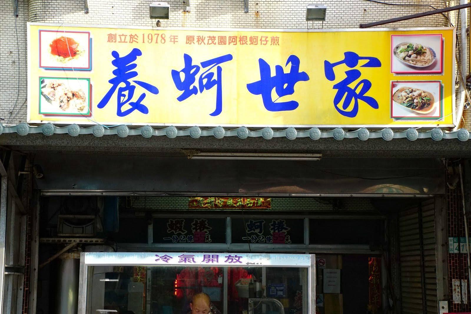 [台南][安平區] 養蚵世家|食記