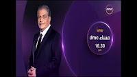 برنامج مساء dmc حلقة الاربعاء 1-2-2017 مع اسامه كمال