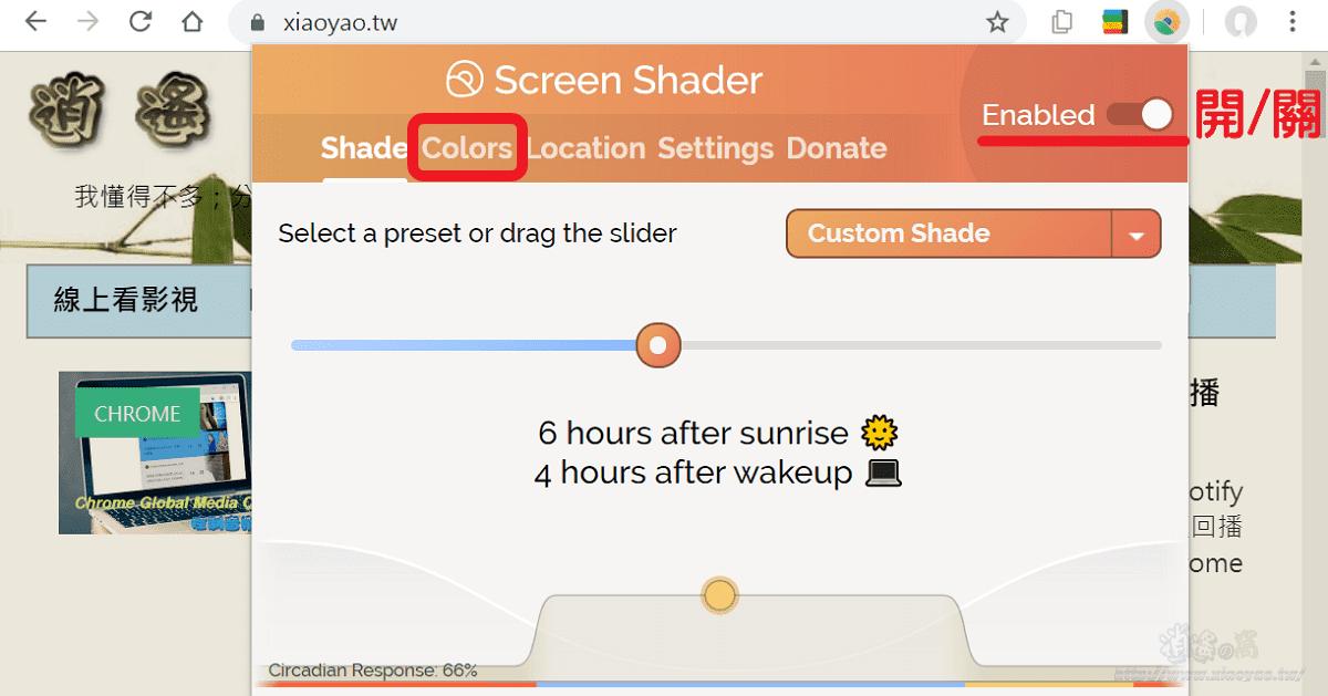 Screen Shader 讓網頁呈現暖色系