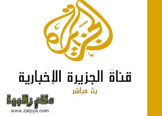 قناة الجزيرة البث الحي