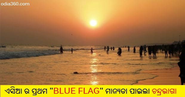 Odisha's Chandrabhaga beach gets Asia's first blue flag certification