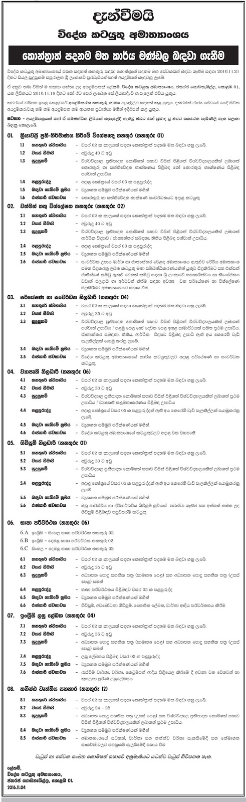 Sri Lankan Government Job Vacancies at Ministry of Foreign Affairs. විදේශ කටයුතු අමාත්යංශයේ නව ඇබෑර්තු.