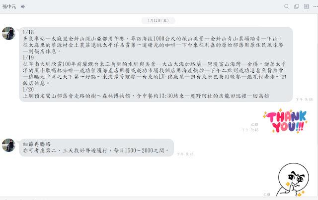 333樂遊園: 333 樂遊園 107.01.17-19 臺東旅遊行程表( 107.01.14 微調版 )