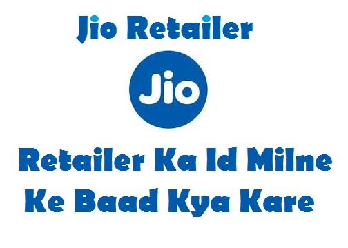 Jio Retailer ID Milne Ke Baad Kya Kare