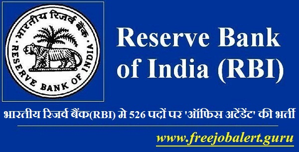 Reserve Bank of India, RBI, Bank, Bank Recruitment, 10th, Office Attendant, freejobalert, Sarkari Naukri, Latest Jobs, Hot Jobs, rbi logo