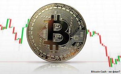 Bitcoin Cash - не фиат?